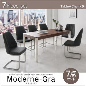ダイニングセット 7点セット【Moderne-Gra】(チェアカラー:グレー)(テーブルカラー:ホワイト)アーバンモダンデザインハイバックチェアダイニング【Moderne-Gra】モダーネ・グラ
