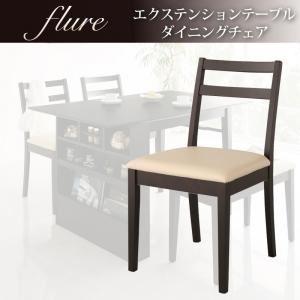 【テーブルなし】チェア【flure】ダークブラウン ダイニング【flure】フルーレ