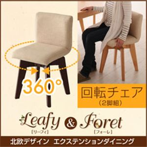 【テーブルなし】回転チェア2脚セット【Foret】ブラウン 北欧デザインダイニング【Foret】フォーレ