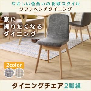 【テーブルなし】チェア2脚セット 座面カラー:グレー やさしい色合いの北欧スタイル ダイニング Peony ピアニー