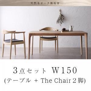 ダイニングセット 3点セット(テーブル+チェア2脚)幅150cm テーブルカラー:ナチュラル 天然木オーク無垢材 北欧デザイナーズ ダイニング C.K. シーケー
