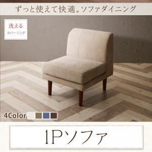 ソファー 1人掛け 座面カラー:モスグリーン ずっと使えて快適。高さ調節できるダイニング Famoria ファモリア