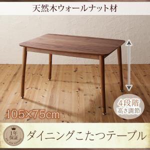 【単品】ダイニングこたつテーブル 幅105cm テーブルカラー:ウォールナットブラウン 年中快適 高さ調節 リビングダイニング Repol ルポール