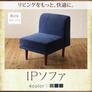 ソファー 1人掛け 座面カラー:モスグリーン 年中快適 高さ調節 リビングダイニング Repol ルポール