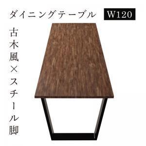 【単品】テーブル 幅120cm テーブルカラー:ヴィンテージブラウン  古木風×スチール脚ナチュラルモダンデザインダイニング FOLKIS フォーキス