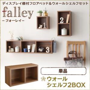 BOX単品 シェルフ 2BOX 【BOXのみ】 フレームカラー:ウォルナットブラウン ウォールシェルフ付ディスプレイフロアベッド falley フォーレイ