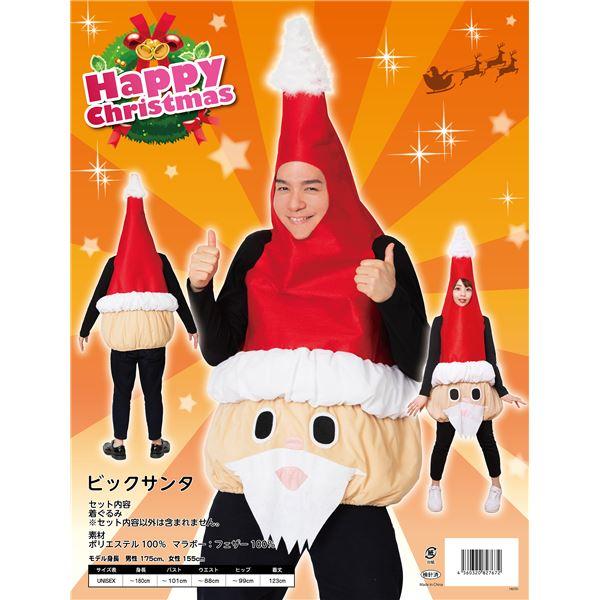 【クリスマスコスプレ 衣装】ビックサンタ 4560320827672 ハロウィン コスプレ 衣装店