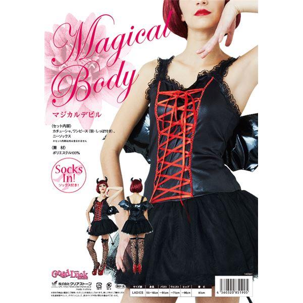 【ハロウィンコスプレ】マジカルデビル ブラック  ハロウィンコスプレ衣装店