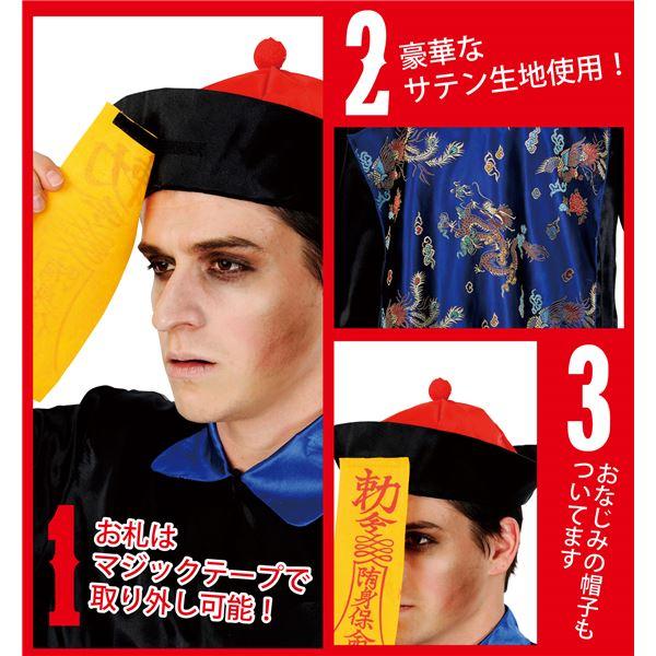 【ハロウィンコスプレ】キョンシー  ハロウィン コスプレ 衣装店