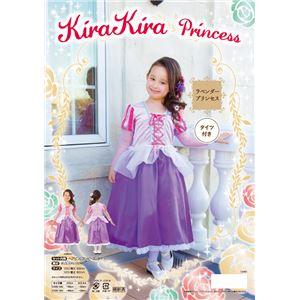 【コスプレ】kirakira ラベンダープリンセス キッズ 120