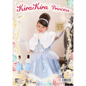 【コスプレ】kirakira ロイヤルプリンセスケープ キッズ