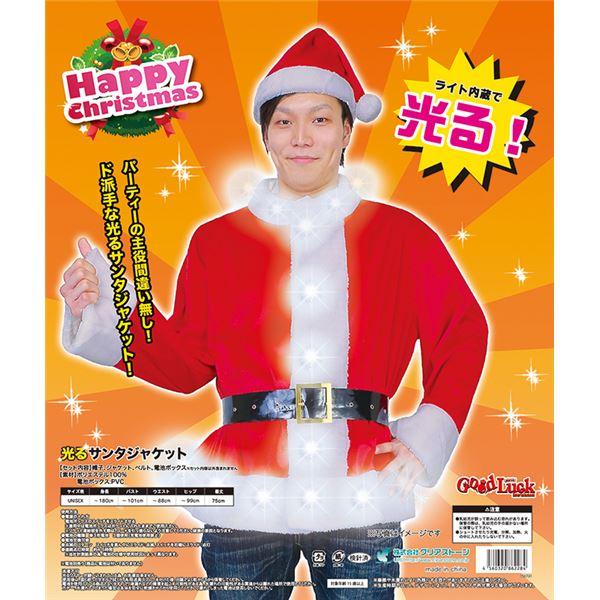 【クリスマスコスプレ 衣装】 光るサンタジャケット ハロウィン コスプレ 衣装店