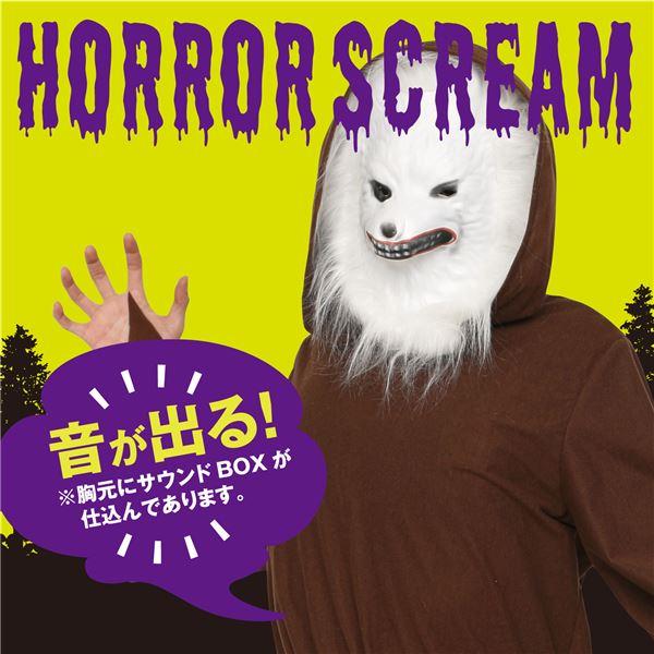 【コスプレ】 Horror scream 狼 ハロウィン コスプレ 衣装店