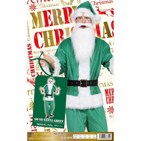 【クリスマスコスプレ 衣装】 GOGOサンタサン(グリーン) ハロウィン コスプレ 衣装店