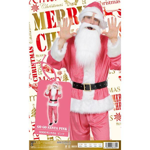 【クリスマスコスプレ 衣装】 GOGOサンタサン(ピンク) ハロウィン コスプレ 衣装店