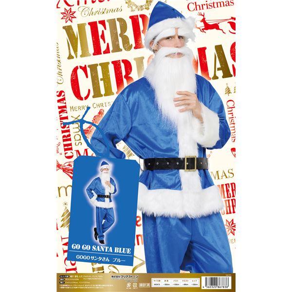 【クリスマスコスプレ 衣装】 GOGOサンタサン(ブルー) ハロウィン コスプレ 衣装店