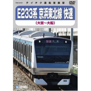 E233系 京浜東北線 快速 DVD