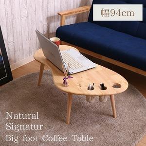 北欧風 センターテーブル/ローテーブル 【幅94cm ナチュラル】 天然木 ドリンク・ペンホルダー付き 『Natural Signature FOOT』