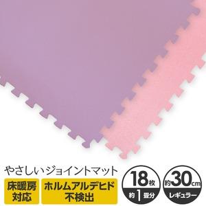 やさしいジョイントマット 約1畳(18枚入)本体 レギュラーサイズ(30cm×30cm) パープル(紫)×ピンク 〔クッションマット 床暖房対応 赤ちゃんマット〕