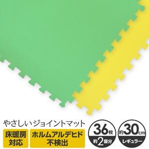 やさしいジョイントマット 約2畳(36枚入)本体 レギュラーサイズ(30cm×30cm) ミント(ライトグリーン)×イエロー(黄色) 〔クッションマット 床暖房対応 赤ちゃんマット〕