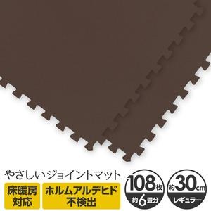 やさしいジョイントマット 約6畳(108枚入)本体 レギュラーサイズ(30cm×30cm) ブラウン(茶色)単色 〔クッションマット 床暖房対応 赤ちゃんマット〕