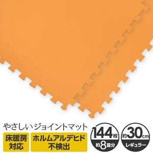 やさしいジョイントマット 約8畳(144枚入)本体 レギュラーサイズ(30cm×30cm) オレンジ単色 〔クッションマット 床暖房対応 赤ちゃんマット〕