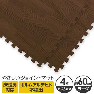 やさしいジョイントマット ナチュラル 4枚入 ラージサイズ(60cm×60cm) ダークウッド(木目調) 〔大判 クッションマット 床暖房対応 赤ちゃんマット〕