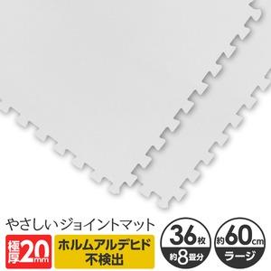 極厚ジョイントマット 2cm 8畳 大判 【やさしいジョイントマット 極厚 約8畳(36枚入)本体 ラージサイズ(60cm×60cm) ホワイト(白)】 床暖房対応 赤ちゃんマット