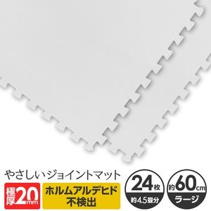極厚ジョイントマット 2cm 4.5畳 大判 【やさしいジョイントマット 極厚 約4.5畳(24枚入)本体 ラージサイズ(60cm×60cm) ホワイト(白)】 床暖房対応 赤ちゃんマット