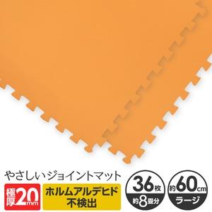 極厚ジョイントマット 2cm 8畳 大判 【やさしいジョイントマット 極厚 約8畳(36枚入)本体 ラージサイズ(60cm×60cm) オレンジ 】 床暖房対応 赤ちゃんマット