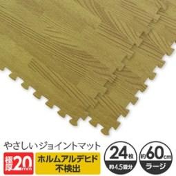 極厚ジョイントマット 2cm 4.5畳 木目調 大判<a href=