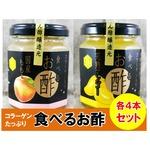 【福岡米「夢つくし」使用♪】 「食べる」お酢2種8本セット(完熟マンゴー140g×4、国産もも140g×4)