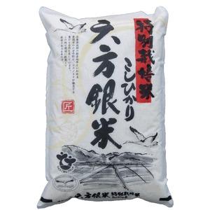 【平成29年産新米】コウノトリ舞い降りるコシヒカリ 六方銀米 30kg(10kg白米×3)