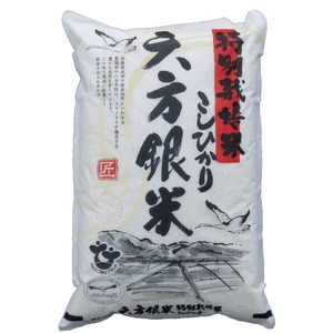 【平成29年産新米】コウノトリ舞い降りるコシヒカリ 六方銀米( 5kg7分づき×4)