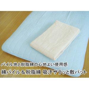 綿パイル&脱脂綿 吸汗サラッと敷パット シングルサックス 綿100%