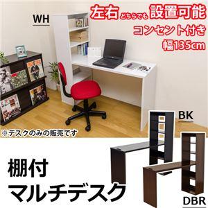 収納棚付きマルチデスク(勉強机/ワークデスク) ホワイト 幅135cm 二口コンセント/可動棚付き
