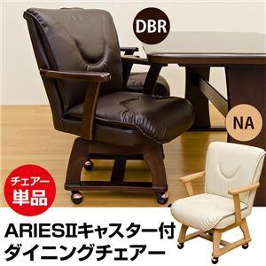 ダイニングチェア(回転椅子/リビングチェア) 1脚 木製 張地:合成皮革/合皮 キャスター/肘付き ARIES Ver.2 ナチュラル