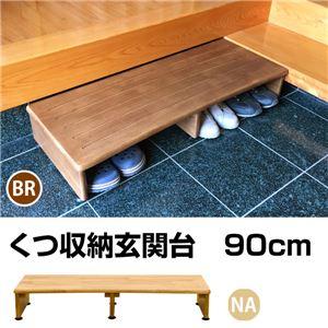 玄関台/ステップ 【幅90cm】 木製 アジャスター/靴収納付き ブラウン 【完成品】