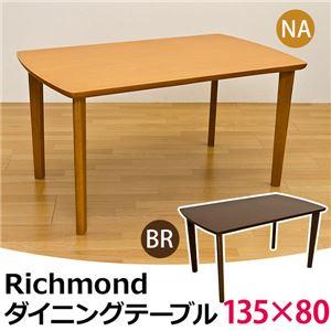 ダイニングテーブル/リビングテーブル 【幅135cm×奥行80cm】 長方形 木製 Richmond ブラウン