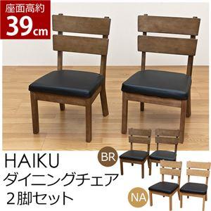 ダイニングチェア/リビングチェア 【2脚入り】 座面高39cm 木製 張地:合成皮革/合皮 HAIKU ブラウン