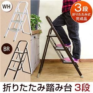 折りたたみ踏み台/ステップ 【3段】 ブラウン スチール製 高さ102.5cm 滑り止め加工 【完成品】