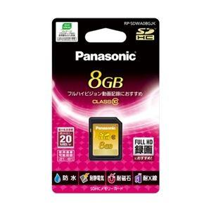 パナソニック(家電) 8GB SDHCメモリーカード RP-SDWA08GJK