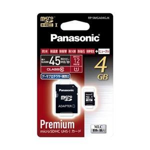 パナソニック(家電) 4GB microSDHC UHS-I メモリーカード RP-SMGA04GJK