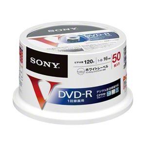 SONY ビデオ用DVD-R 追記型 CPRM対応 120分 16倍速 ホワイトプリンタブル50枚スピンドル 50DMR12MLPP
