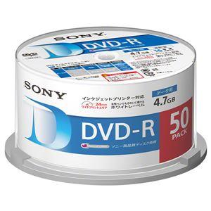 SONY データ用DVD-R 追記型 4.7GB 16倍速 ホワイトプリンタブル 50枚スピンドル 50DMR47LLPP