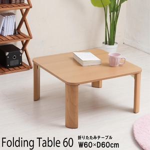 折りたたみテーブル(60×60cm)  幅60cm/机/デスク/ローテーブル/リビングテーブル/折れ脚/折りたたみ/木製/木目/ナチュラル/スリム/シンプル/北欧風/完成品/NK-066