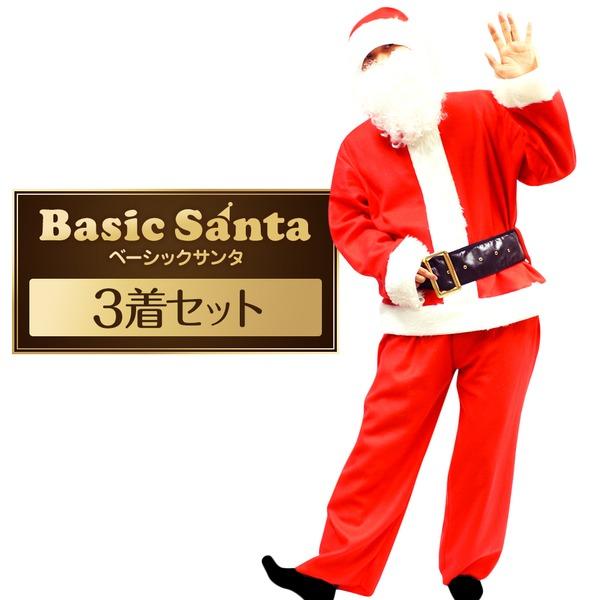 サンタ コスプレ メンズ まとめ買い 【Peach×Peach メンズ ベーシックサンタクロース 7点セット (×3着セット) 】 クリスマスコスプレ サンタクロース衣装 ハロウィン コスプレ 衣装店