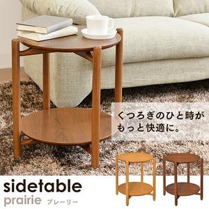北欧調 サイドテーブル/丸テーブル 【ナチュラル】 幅40cm 木製 ラバーウッド 棚板1枚付き 〔リビング ダイニング〕
