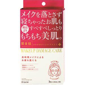 クラシエホームプロダクツ販売 肌美精 ビューティーケアマスク(保湿) × 3 点セット