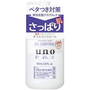 資生堂 ウーノ スキンケアタンク(さっぱり)(医薬部外品) × 3 点セット
